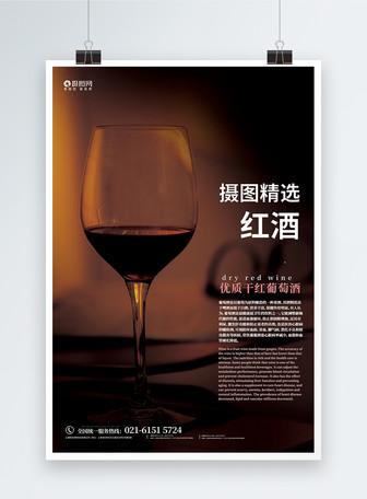 高端红酒推广海报