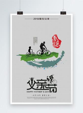 父亲节爱在父亲设计海报