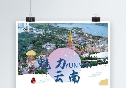 魅力云南旅游海报图片