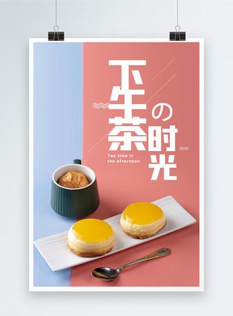 下午茶时光海报