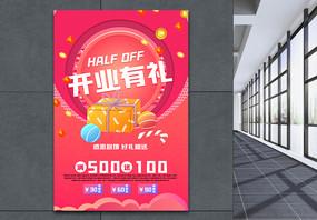 开业有礼宣传海报图片