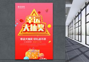 时尚大气10周年庆海报图片