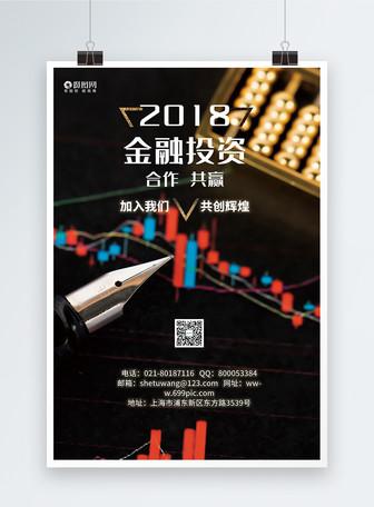 金融投资合作共赢海报