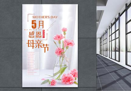 五月小清新感恩母亲节海报图片
