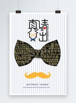简约清新父亲节海报设计图片