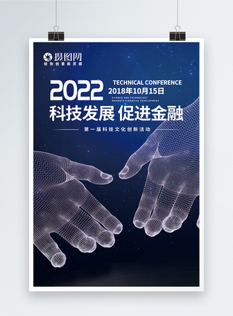 科技金融会议海报