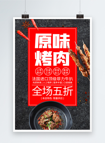 原味烤肉促销海报
