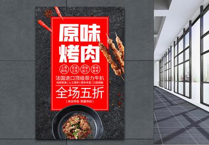 原味烤肉促销海报图片