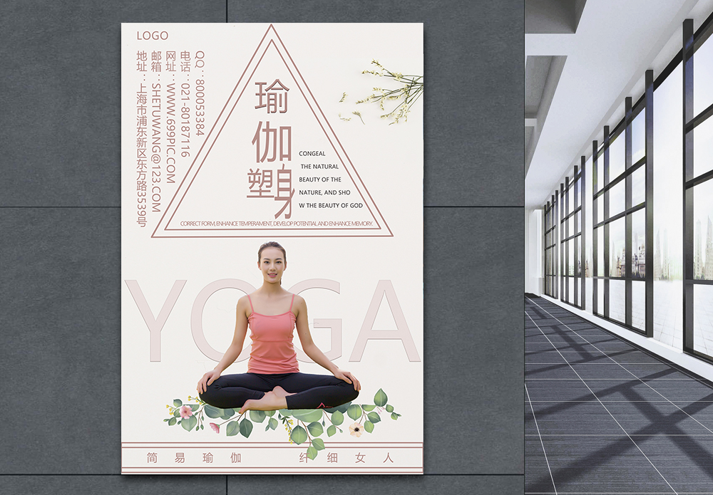 瑜伽塑体开业宣传海报图片
