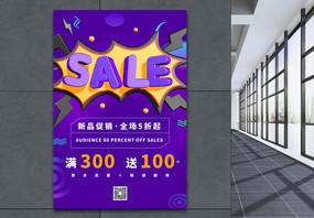 紫色流体渐变SALE促销海报图片