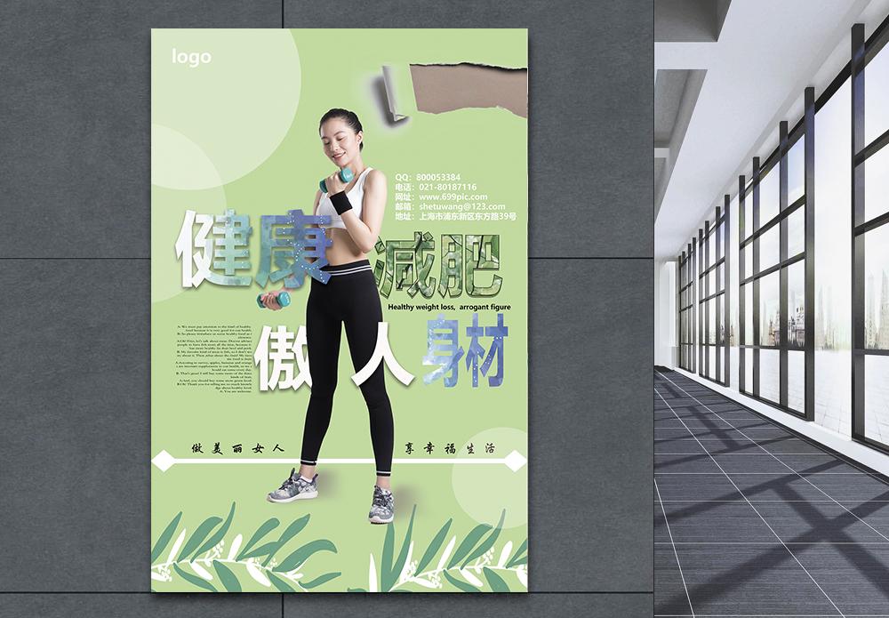健康减肥傲人身材海报设计图片