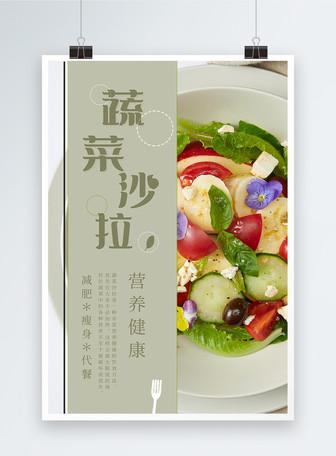 蔬菜沙拉食物海报