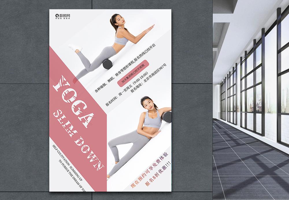瑜伽健身宣传海报图片