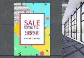 SALE时尚促销海报图片