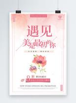浪漫粉色节日促销海报图片