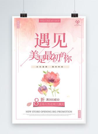 浪漫粉色节日促销海报