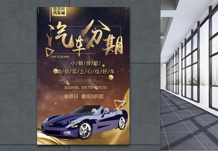 汽车分期购促销海报图片