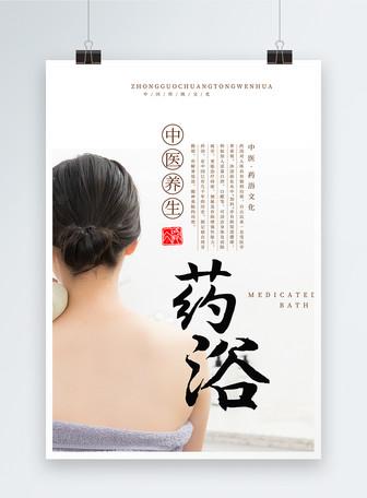 中医药浴养生海报