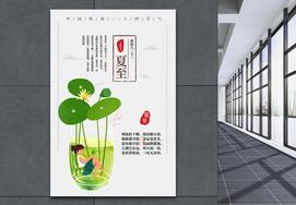 中国风夏至24节气海报图片