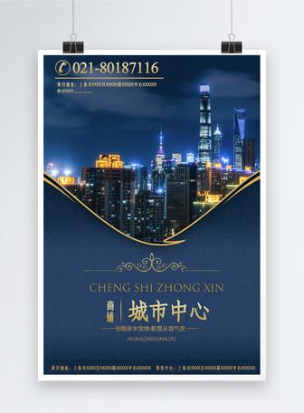 城市中心高端地产商铺海报