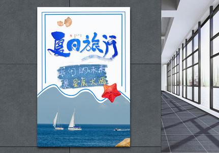 暑假出游海报设计图片