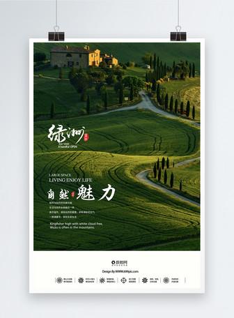 自然乡村田园地产海报