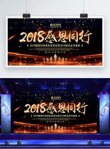 黑金风格2018感恩同行年会舞台展板图片