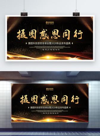 黑金风格2018感恩同行年会舞台展板