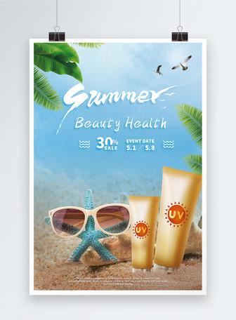 夏日防晒化妆品海报