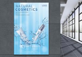 补水美白化妆品海报图片