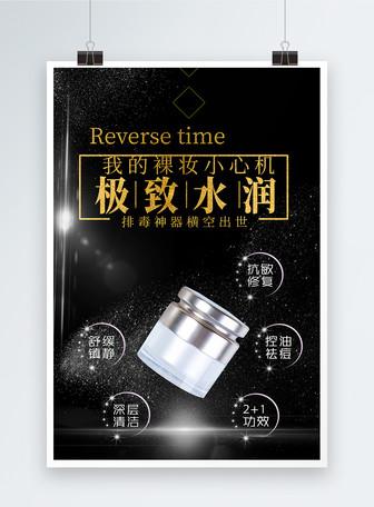 极致水润化妆品海报