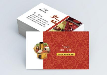 红色火锅图案名片设计图片