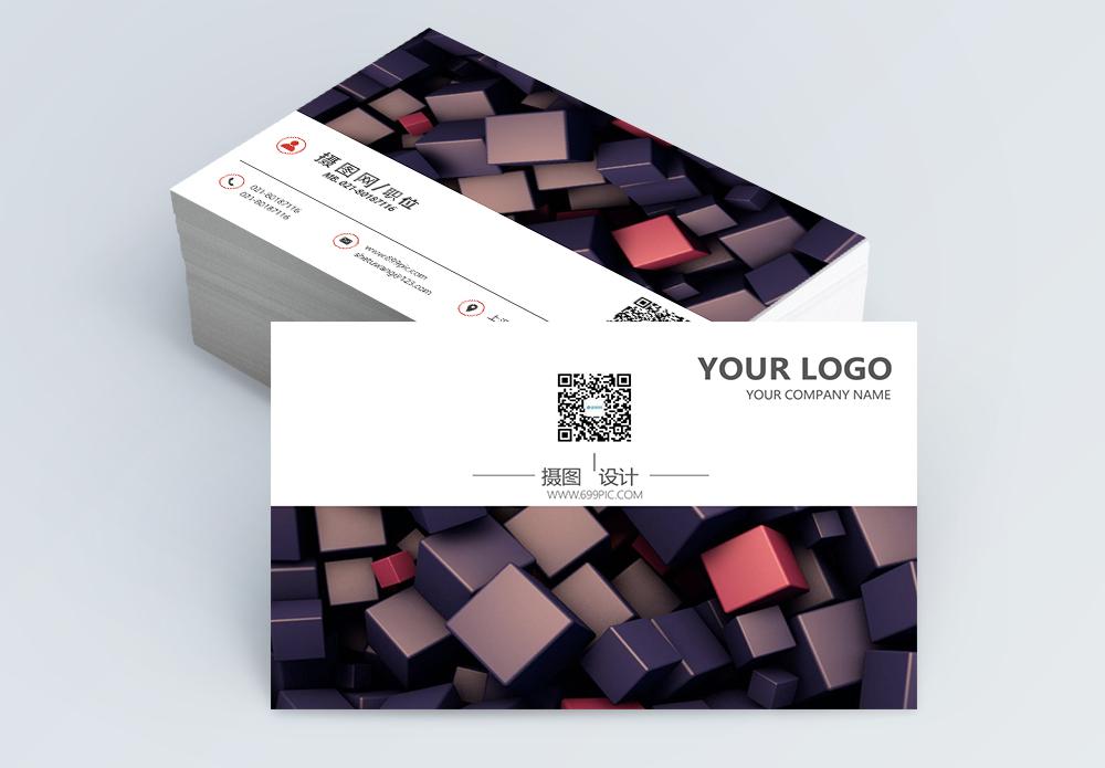 商务大气立体方块名片设计图片