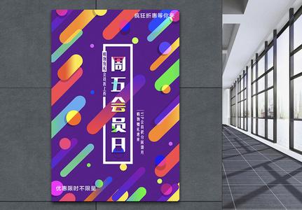 紫色流体渐变VIP会员日活动海报图片