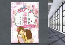 感恩母亲节海报设计图片