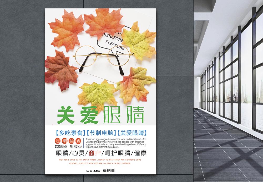 全国爱眼日宣传海报图片