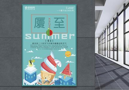二十四节气之夏至海报图片