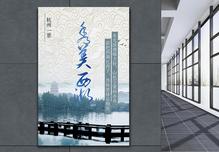 杭州一景西湖海报设计图片