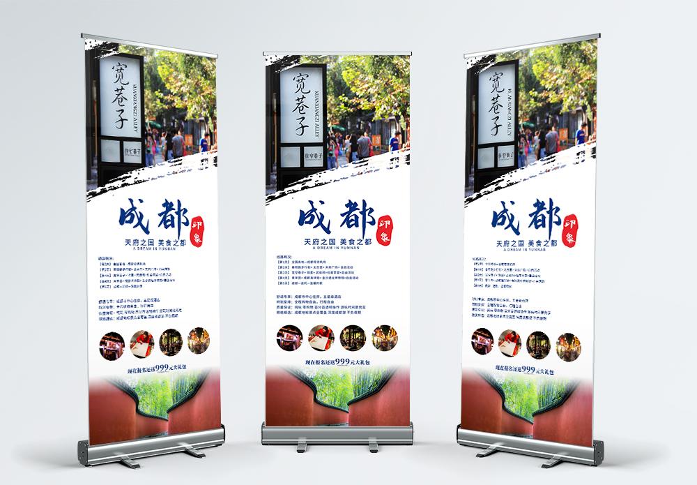 四川成都旅游宣传X展架图片