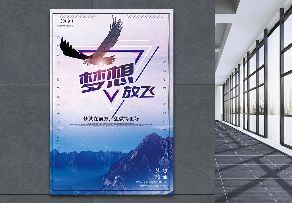 放飞梦想励志海报图片