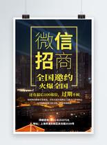 微信招商海报图片
