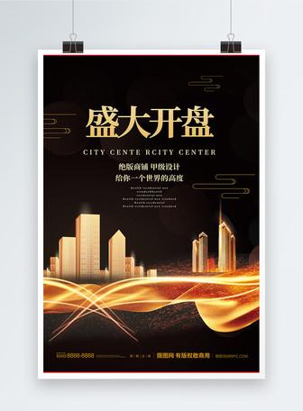 黑金高端房地产海报设计