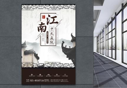 中国风江南水乡房地产海报88必发手机官网登录图片