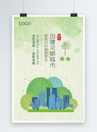 创建文明城市绿色公益海报