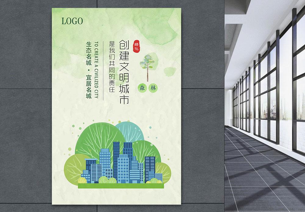 创建文明城市绿色公益海报图片
