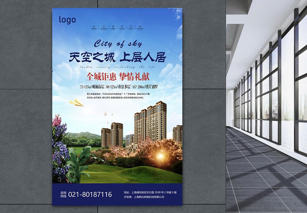 别墅盛大开盘房地产海报设计图片