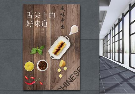 美味中国舌尖上好味道海报图片