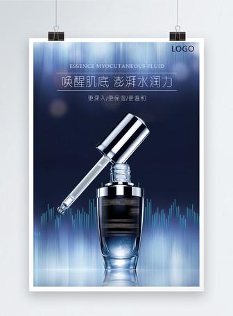 精华液化妆品海报