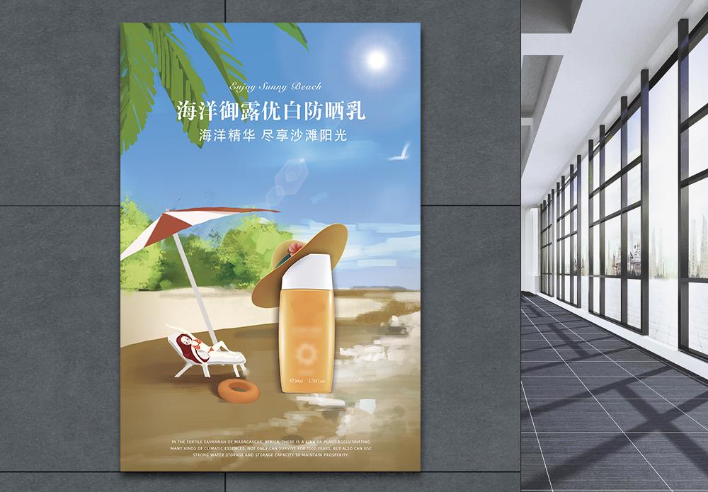 夏日防晒化妆品海报图片