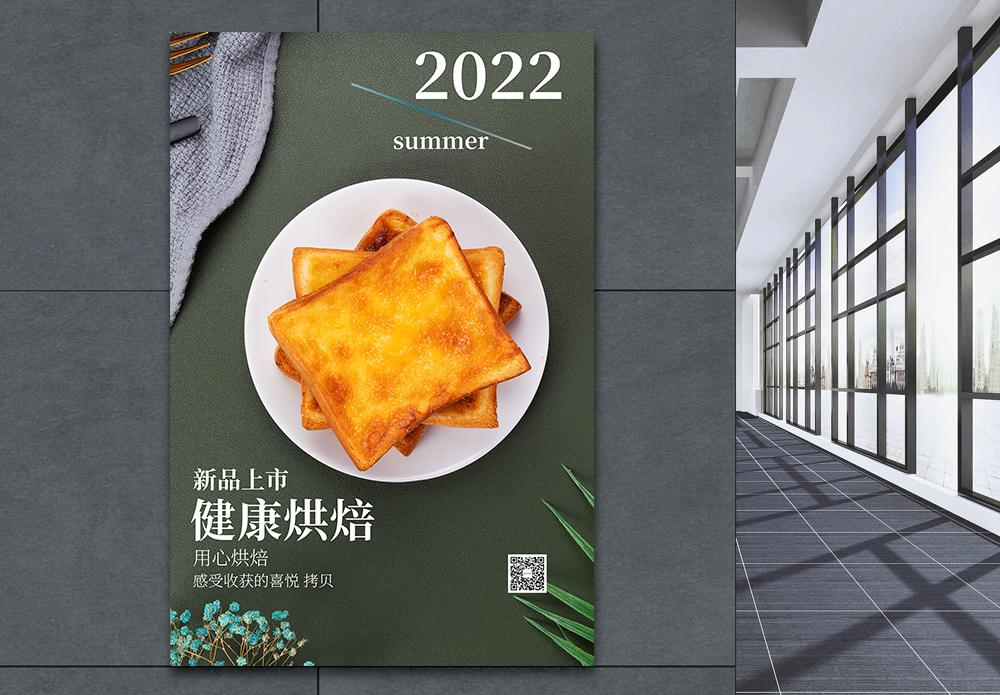 面包新品上市海报图片